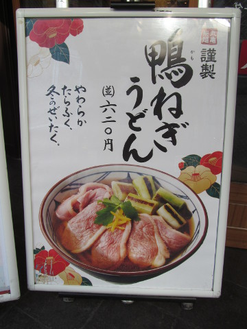 丸亀製麺店外の鴨ねぎうどんポスター