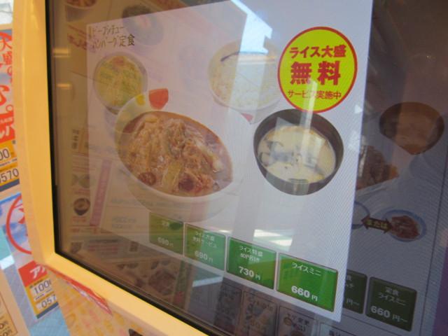 松屋券売機のビーフシチューハンバーグ定食ライス選択画面