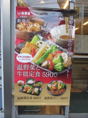 吉野家店外の温野菜メニュータペストリー20170112