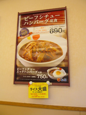 松屋店内のビーフシチューハンバーグ定食ポスター