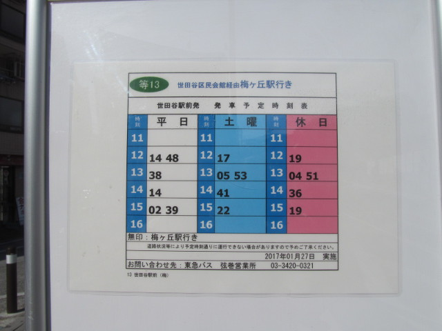 等13世田谷駅前バス停梅ヶ丘駅方面の時刻表20170127