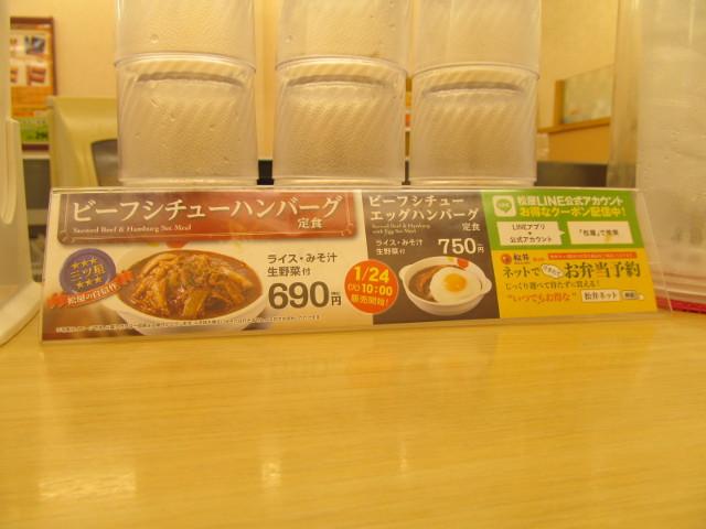 松屋カウンター上のビーフシチューハンバーグ定食POP