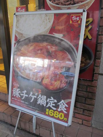 すき家店外の豚チゲ鍋定食ポスター