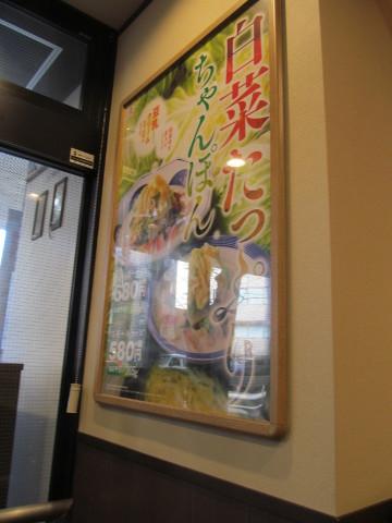 リンガーハット店内の白菜たっぷりちゃんぽんポスター