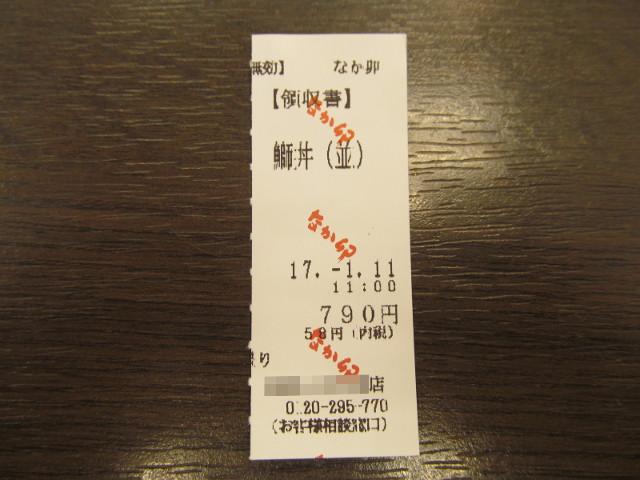 なか卯鰤丼の食券の半券