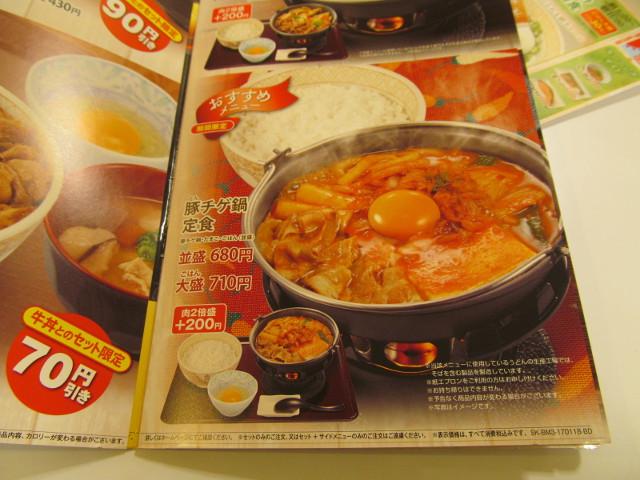 すき家おすすめメニューの豚チゲ鍋定食