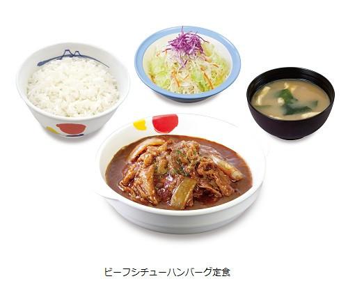 松屋ビーフシチューハンバーグ定食商品画像20170118