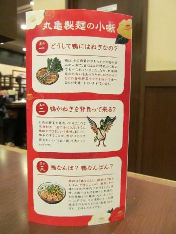 丸亀製麺テーブル上の鴨ねぎうどんPOP3