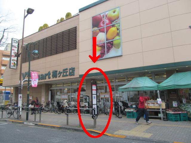 YSmart梅ヶ丘店の前にバス停を発見20170127