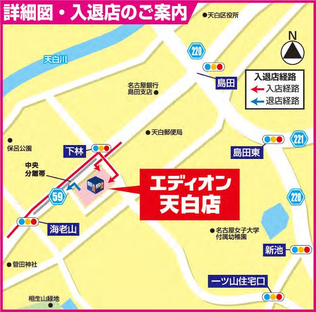 エディオン天白店地図20170120