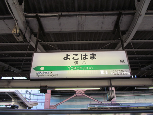 横浜駅に来ました20170122