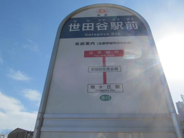 等13世田谷駅前バス停梅ヶ丘駅方面の系統案内20170127