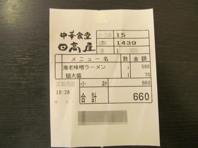 日高屋海老味噌ラーメン麺大盛の伝票
