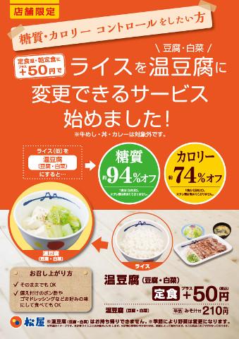 松屋ライスを温豆腐変更可能ポスター画像20170127