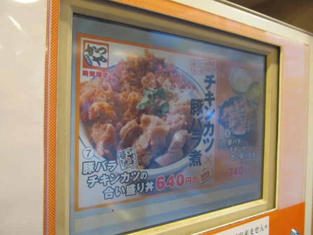 かつや券売機おすすめ画面の豚バラチキンカツの合い盛り丼