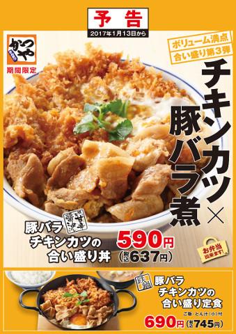 かつや豚バラチキンカツの合い盛り丼販売予告ポスター画像20170107