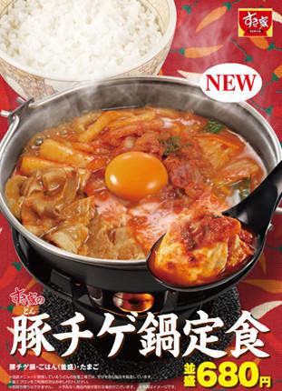 すき家豚チゲ鍋定食ポスター画像20170111