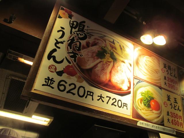 丸亀製麺店内上方の鴨ねぎうどんメニュー