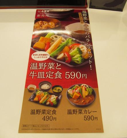 吉野家店内の温野菜ペラメニュー