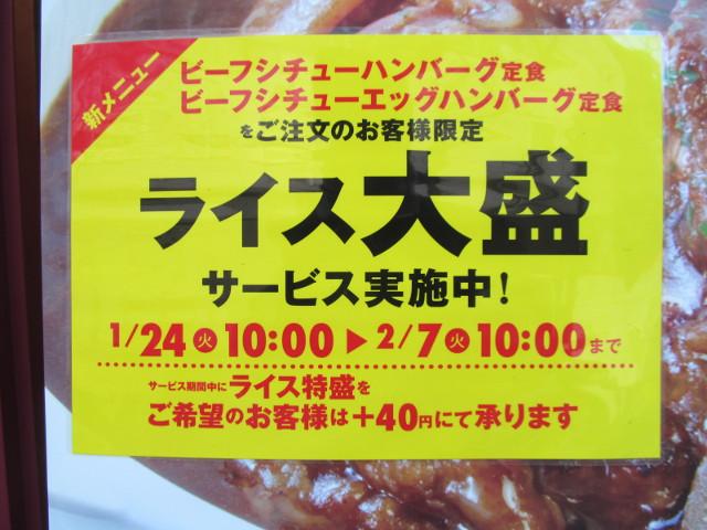 松屋ビーフシチューハンバーグ定食ライス大盛無料サービスの貼紙寄り