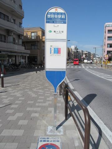 等13世田谷駅前バス停20170127