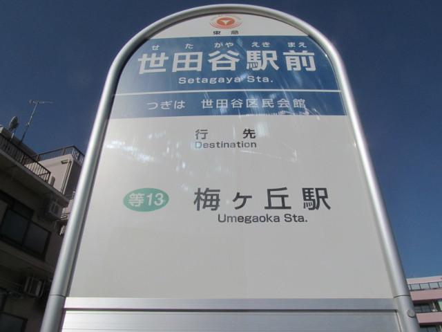 等13世田谷駅前バス停の行き先表示20170127