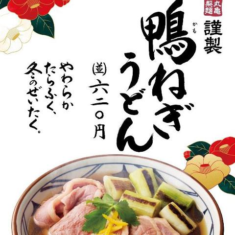 丸亀製麺鴨ねぎうどん販売開始サムネイル
