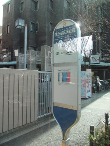 等13一番バスから見た世田谷区民会館バス停20170127