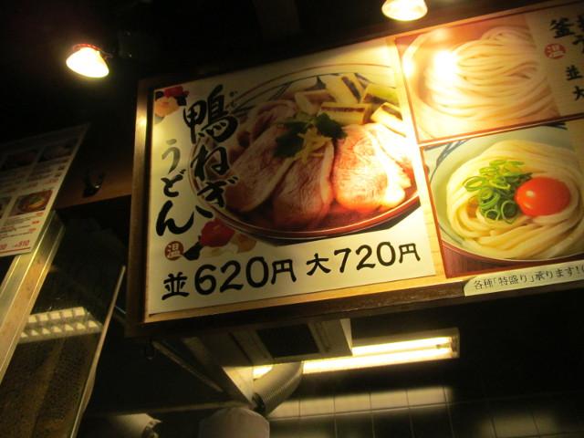 丸亀製麺店内上方の鴨ねぎうどんメニュー2