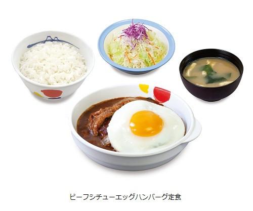 松屋ビーフシチューエッグハンバーグ定食商品画像20170118