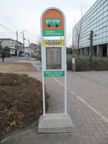 国士舘大学内にもバス停を発見20170127