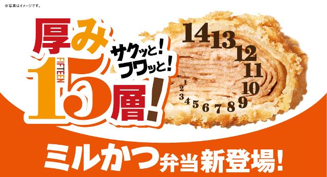 オリジン15層のミルかつ弁当チラシ画像20170103