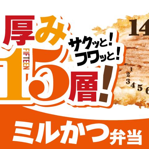 オリジン15層のミルかつ弁当販売開始サムネイル
