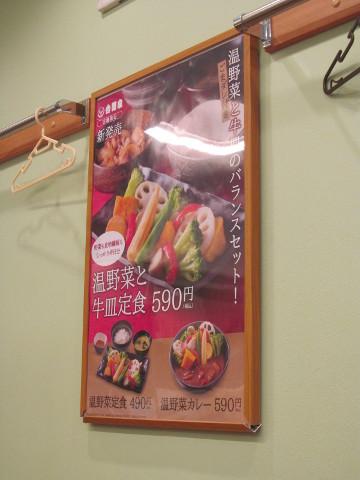 吉野家店内の温野菜メニューポスター