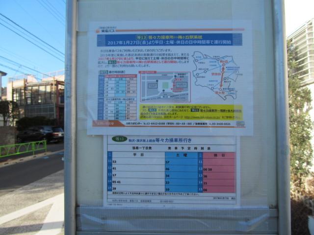 弦巻一丁目バス停の貼紙20170117