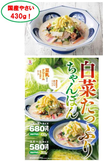 リンガーハット白菜たっぷりちゃんぽん参考画像20170110