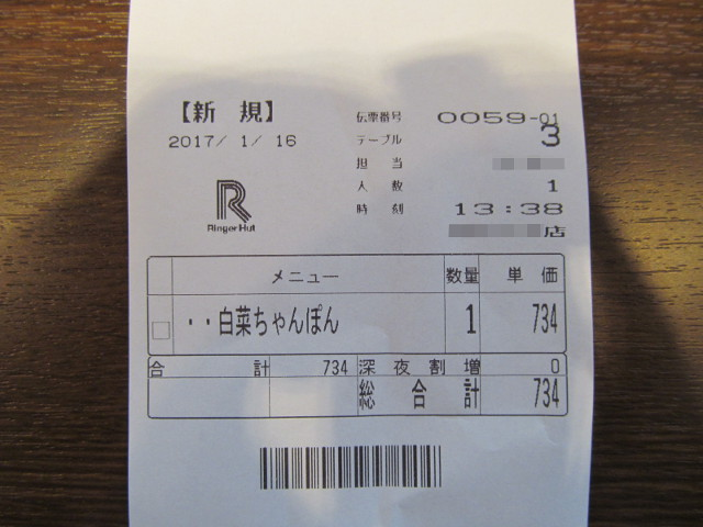 リンガーハット白菜たっぷりちゃんぽんの伝票