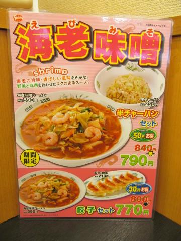日高屋店内の海老味噌ラーメン独立メニューペラ