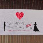 安部礼司フェスティバル2017飯野とサトミのWPサムネイル