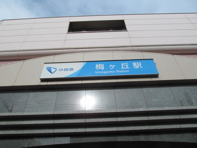 梅ヶ丘駅に到着20170127