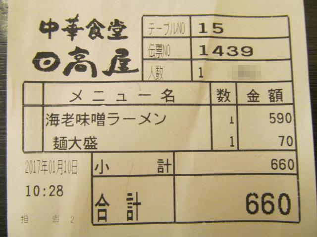 日高屋海老味噌ラーメン麺大盛の伝票の寄り