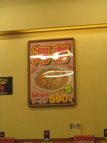 日高屋店内の海老味噌ラーメンポスター