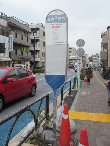 等13世田谷駅前等々力方面のバス停20170127