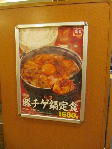 すき家店内の豚チゲ鍋定食ポスター