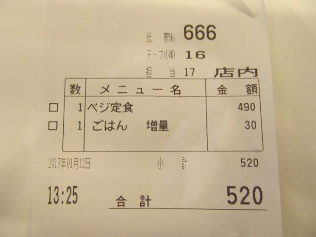 吉野家温野菜定食ごはん増量の伝票