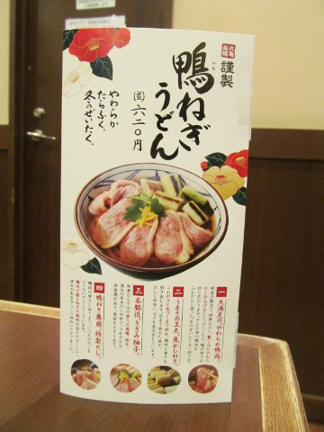 丸亀製麺テーブルの鴨ねぎうどんPOP2