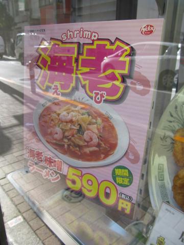 日高屋店外ショーケースの海老味噌ラーメンPOP