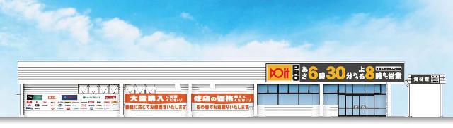 ドイトプロ岩槻店外観イメージ