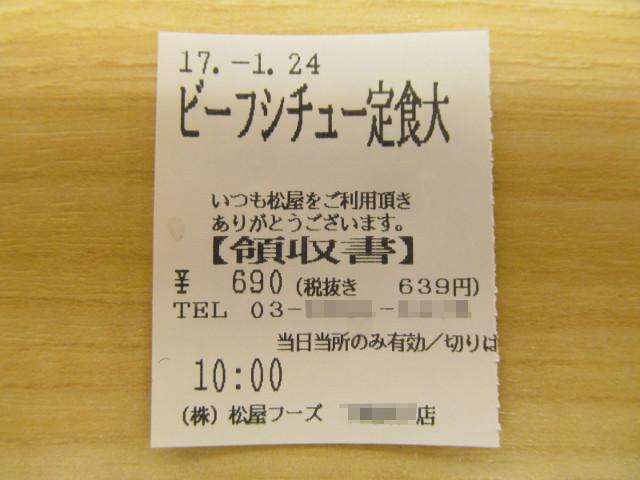 松屋ビーフシチューハンバーグ定食ライス大盛無料の食券の半券