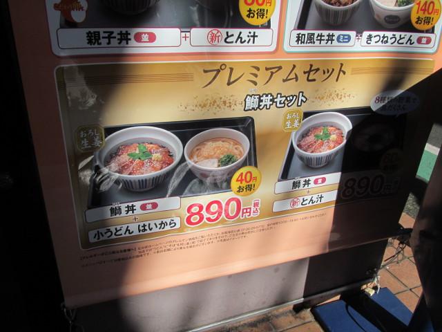 なか卯店外タペストリーの鰤丼セット